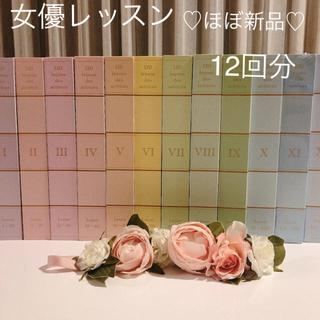 ♡ほぼ新品♡フェリシモ 女優レッスン12回分(趣味/実用)