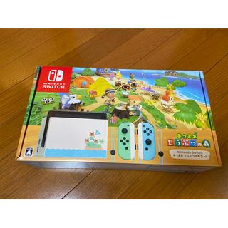 ニンテンドウ(任天堂)のあつまれどうぶつの森セット同梱版 Switch 本体(家庭用ゲーム機本体)