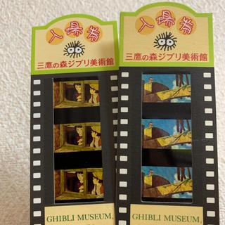 三鷹の森ジブリ美術館 フィルム 入場券