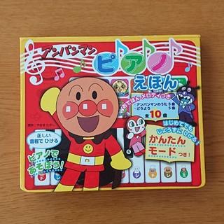 アンパンマン(アンパンマン)のアンパンマンピアノ絵本(楽器のおもちゃ)