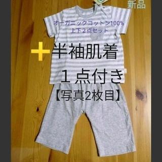 シマムラ(しまむら)の新品 オーガニックコットン半袖パジャマ➕半袖肌着 男の子 3点セット☆ 90cm(パジャマ)