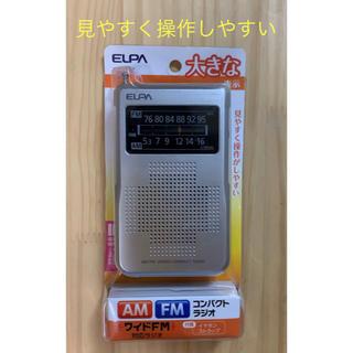 ELPA - ELPA  ER-C67F コンパクト ラジオ 大きく見やすい表示!イヤホン付