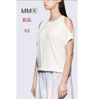エムエムシックス(MM6)の新品 MM⑥ メゾンマルジェラ カットオフ Tシャツ XSサイズ(Tシャツ(半袖/袖なし))