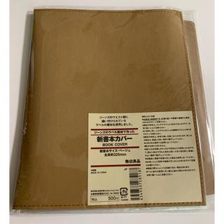ムジルシリョウヒン(MUJI (無印良品))の無印良品 ジーンズのラベル素材で作った新書本カバー(ブックカバー)