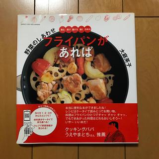 コウダンシャ(講談社)のフライパンがあれば 野菜のしあわせ 煮る蒸す揚げる焼く炒める(料理/グルメ)