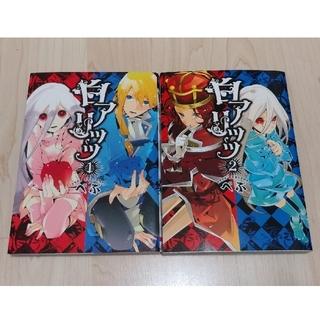 アスキーメディアワークス(アスキー・メディアワークス)の白アリッッ 1巻・2巻セット(少女漫画)
