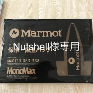 マーモット(MARMOT)の【Nutshell様専用】Mono Max 2020年 04月号(その他)
