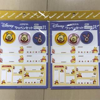 ディズニー(Disney)のハマナカ プーさん ワッペン、ネームラベル、名前シールセット2枚(ネームタグ)