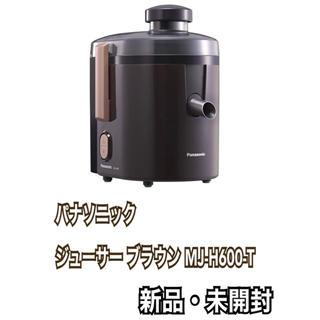 パナソニック(Panasonic)のパナソニック ジューサー ブラウン MJ-H600-T(調理機器)