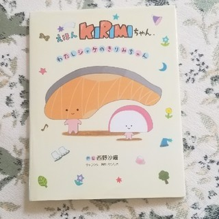 サンリオ(サンリオ)の美品 サンリオ絵本 KiRiMiちゃん(絵本/児童書)