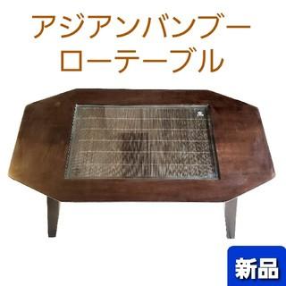 アジアンリゾートテイストなバンブーローテーブル BS-7053(ローテーブル)