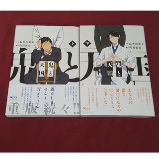 BL 鬼と天国 上下巻  お吉川京子、阿賀直己(ボーイズラブ(BL))