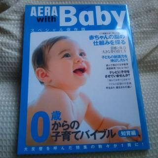 アサヒシンブンシュッパン(朝日新聞出版)のAERA with Baby 0歳からの子育てバイブル 知育編(結婚/出産/子育て)