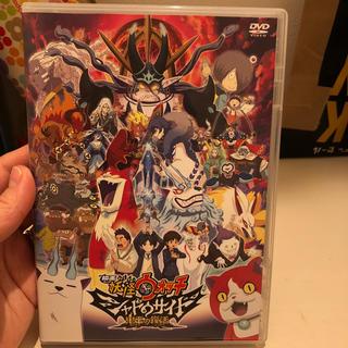 最終値下げ!映画 妖怪ウォッチ シャドウサイド 鬼王の復活 DVD(アニメ)