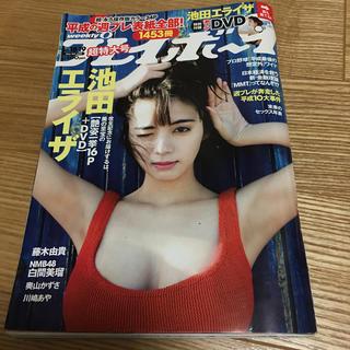 プレイボーイ(PLAYBOY)の週刊プレイボーイ 2019.05.13超特大号(アート/エンタメ/ホビー)