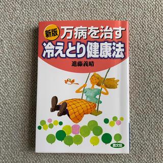 コウダンシャ(講談社)の万病を治す冷えとり健康法 新版(健康/医学)
