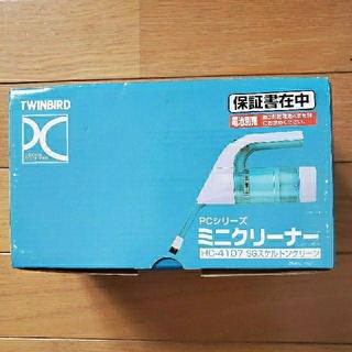 ツインバード(TWINBIRD)のミニクリーナー HCー4107 SG(掃除機)