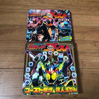 ショウガクカン(小学館)の仮面ライダーゴースト 本 2冊(特撮)