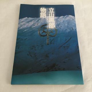 立山黒部物語(その他)