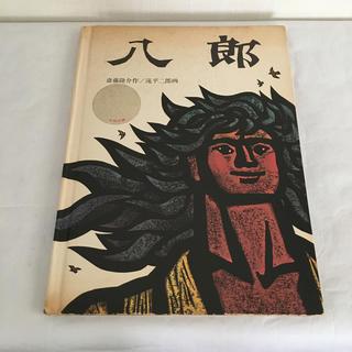 絵本 八郎 斎藤隆介(絵本/児童書)