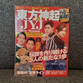 トウホウシンキ(東方神起)の東方神起&JYJ~New Season~ 伝説を作り続ける5人の新たな1歩(アート/エンタメ)