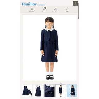 ファミリア(familiar)のファミリア  フォーマル お受験 120センチ(ドレス/フォーマル)