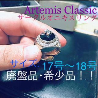 アルテミスクラシック(Artemis Classic)の【廃盤】Artemis classic サークルオニキスリング【激レア】(リング(指輪))