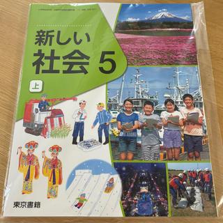 トウキョウショセキ(東京書籍)の新しい社会 5  上 東京書籍 教科書(人文/社会)