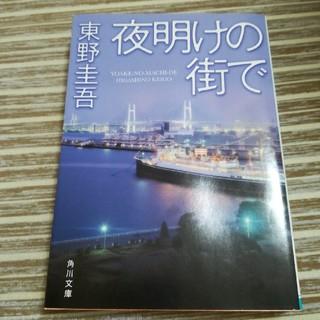 カドカワショテン(角川書店)の夜明けの街で(その他)