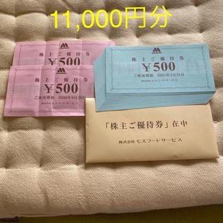 モスバーガー(モスバーガー)のモスバーガー 株主優待券 11000円分(フード/ドリンク券)