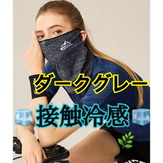 ディーホリック(dholic)の新品♡男女兼用 UVカット 接触冷感 飛沫防止 エクササイズ ジョギング 日焼け(日焼け止め/サンオイル)