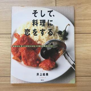 コウダンシャ(講談社)の【難あり】そして料理に恋をする。 あなたもきっと好きになる117皿の素敵なレシピ(料理/グルメ)