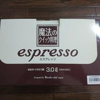 新品  魔法のクイック料理 エスプレッソ3.0(鍋/フライパン)