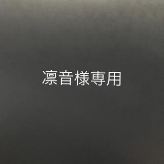 凛音様専用(その他)