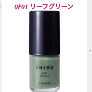 シロ(shiro)のShiro  亜麻 ネイル 01 リーフグリーン 新品未使用 シロ(マニキュア)