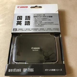 Canon - Canon IDP-700G