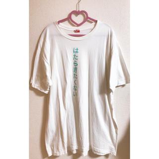 イタズラ(itazura)の神様ごっこ はたらきたくないビックTシャツ(Tシャツ(半袖/袖なし))