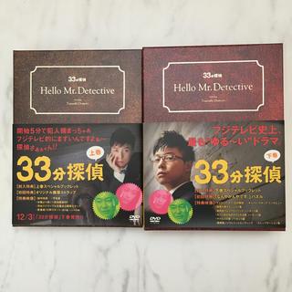 キンキキッズ(KinKi Kids)の33分探偵DVD上下巻セット 携帯ストラップ付き(TVドラマ)
