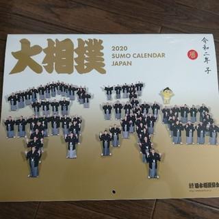 新品 2020大相撲カレンダー  (カレンダー/スケジュール)