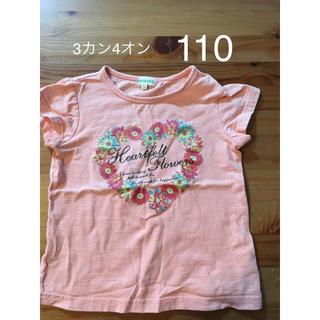 サンカンシオン(3can4on)のサンカンシオン 3カン4オン 3can4on 半袖 Tシャツ 女の子110cm(Tシャツ/カットソー)
