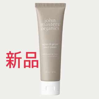 ジョンマスターオーガニック(John Masters Organics)のJohn Masters Organics LG ハンドクリーム(ハンドクリーム)