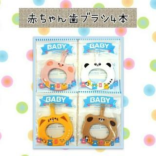 赤ちゃん歯ブラシ4本(歯ブラシ/歯みがき用品)
