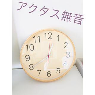 アクタス(ACTUS)のアクタス 木の時計♣︎無音(掛時計/柱時計)