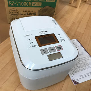 日立 - 日立 炊飯器 HITACHI RZ-V100CM(W) ふっくら御膳