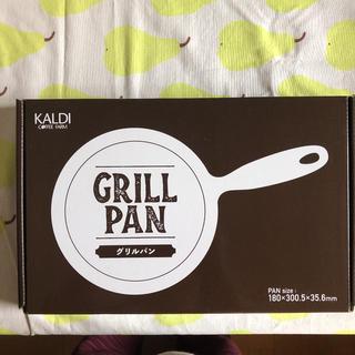カルディ(KALDI)の【新品未使用】カルディ グリルパン(調理道具/製菓道具)
