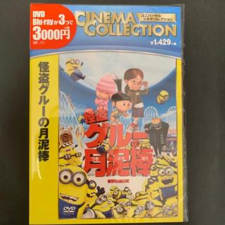 ミニオン(ミニオン)の怪盗グルーの月泥棒 DVD (ミニオンズシリーズ)(アニメ)
