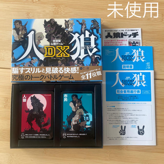 ゲントウシャ(幻冬舎)の〈未使用品〉会話型心理ゲーム 人狼 DX(その他)