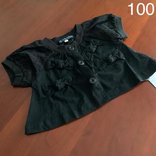 エスティークローゼット(s.t.closet)の⭐️未使用品 リトルエスティーbyエスティクローゼット カーディガン 110(Tシャツ/カットソー)