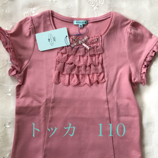 トッカ(TOCCA)のトッカ カットソー 新品 110(Tシャツ/カットソー)