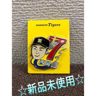 ハンシンタイガース(阪神タイガース)の新品 阪神タイガース 西岡 ピンバッチ 送料込み(応援グッズ)